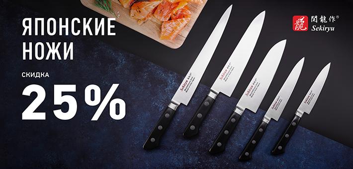 Скидка  25% на японские ножи Sekiryu