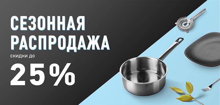 Сезонная распродажа с ООО Комплекс-Бар. Акция с 01.11.2019 по 30.11.2019