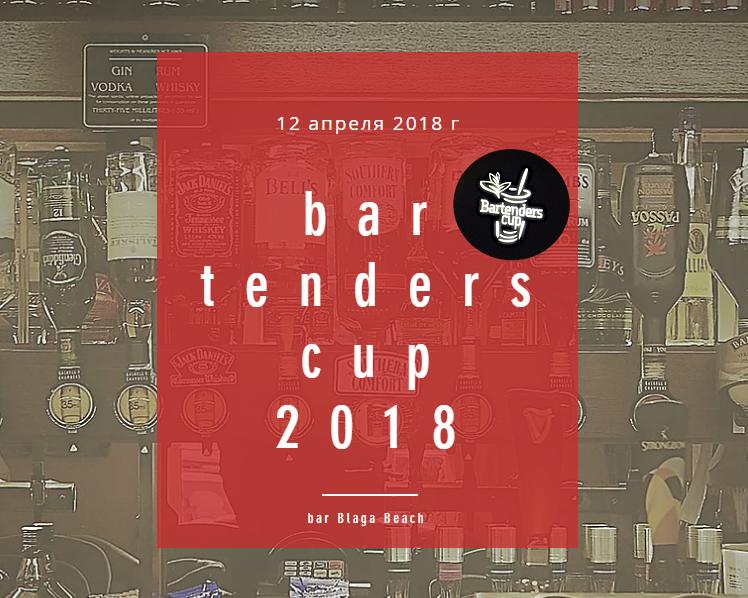 bartenderscup