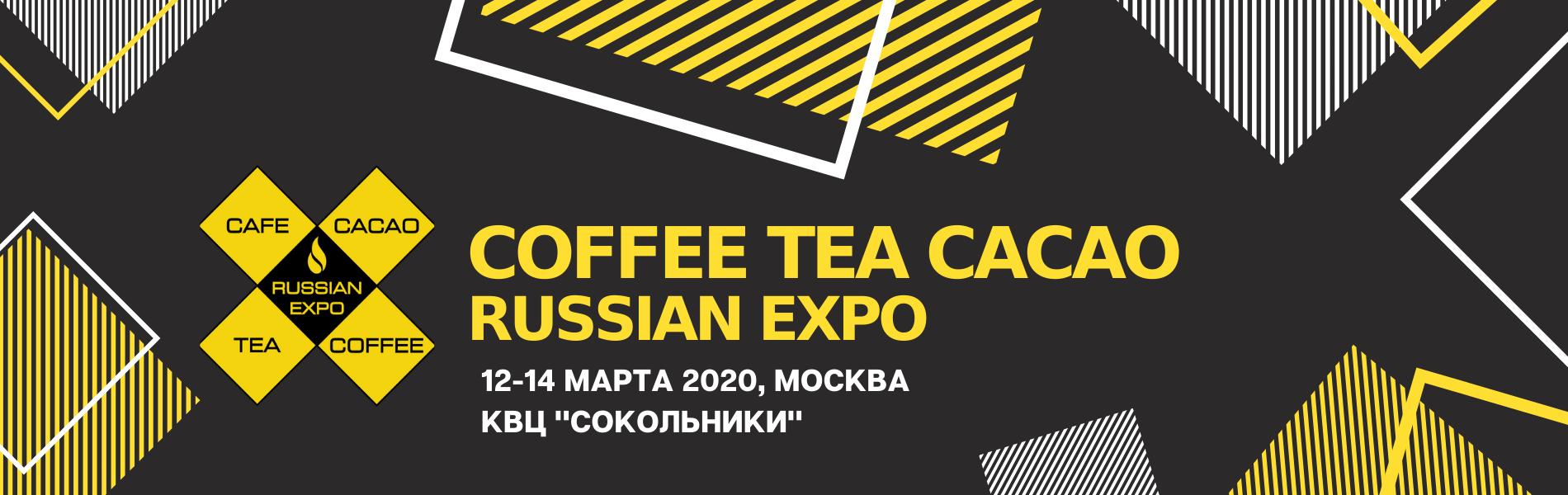 Чай кофе какао Экспо