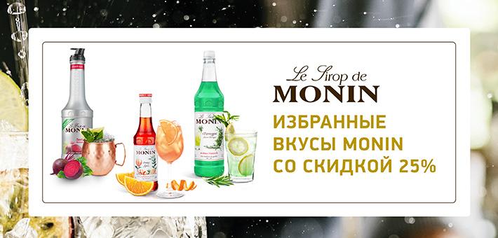 Скидка до 25% на избранные вкусы MONIN.