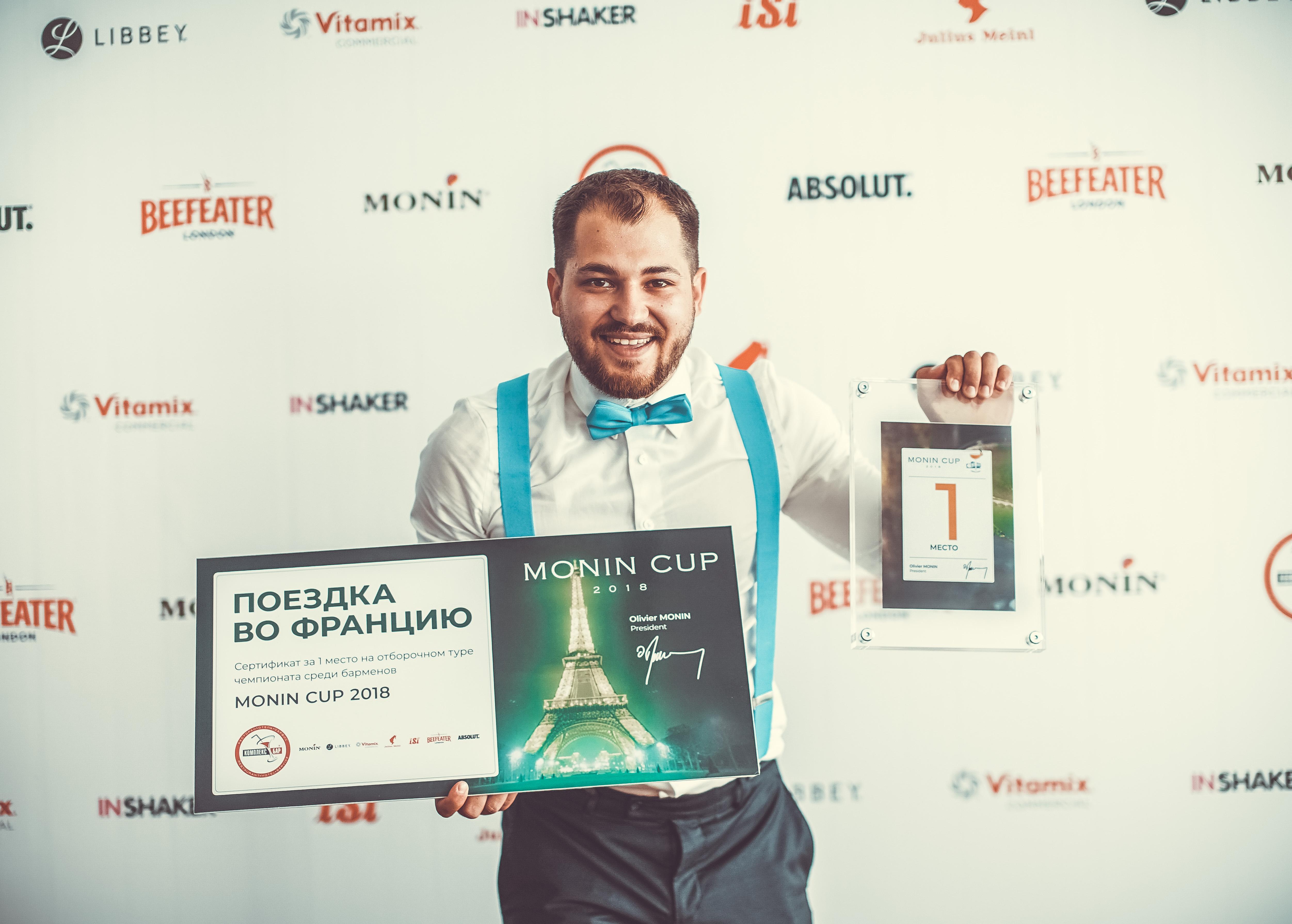monin cup 2018 максим ягольник победитель