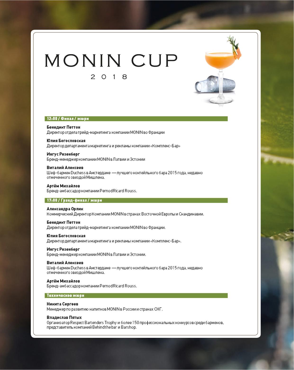 жюри MONIN Cup 2018