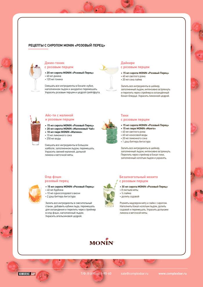 рецепты монин розовый перец