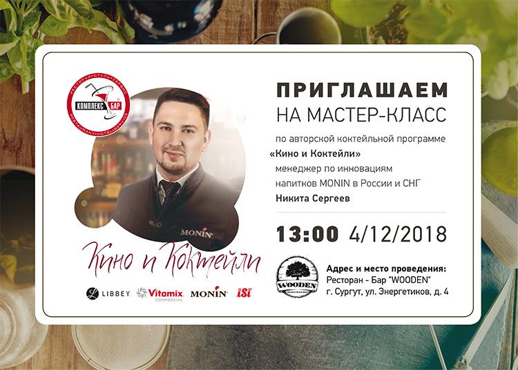 «Кино и коктейли»: мастер-класс в Сургуте 4.12.2018